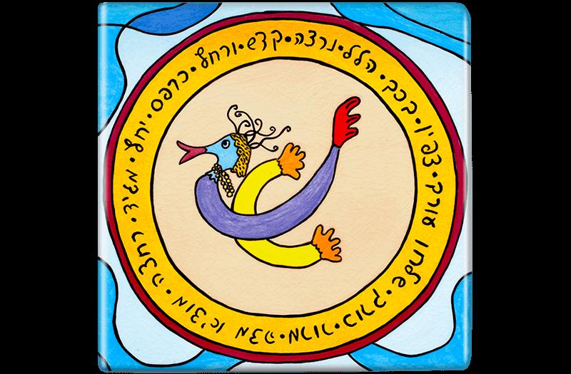 ceramic-magnets-handmade-tiles-jewish-arts-ha-kol-be-seder